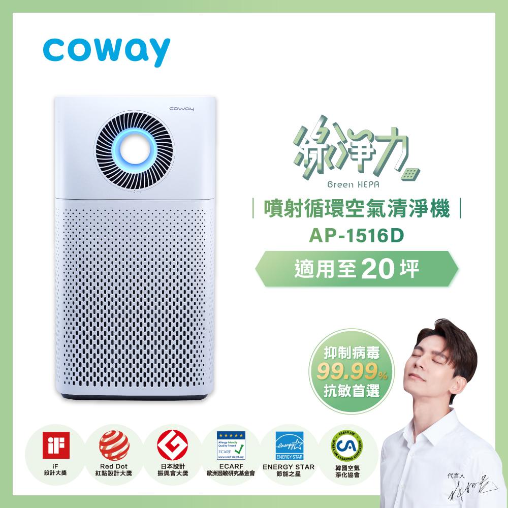 Coway綠淨力噴射循環空氣清淨機 AP-1516D 加碼Oral-B電動牙刷