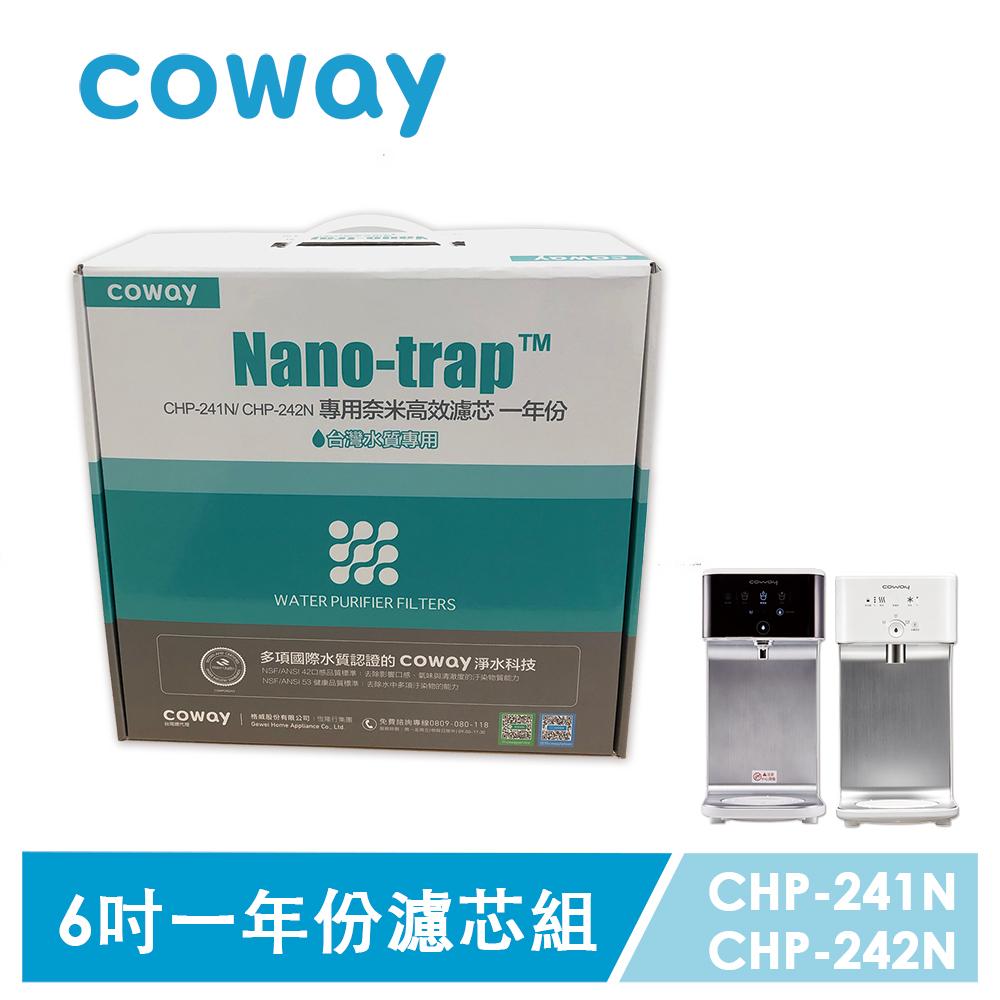 Coway 奈米高效專用濾芯組【6吋一年份】 (適用CHP241N/CHP242N)