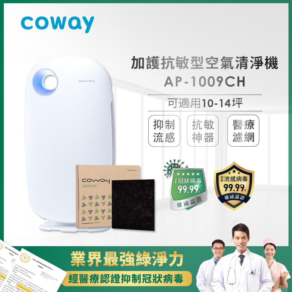 Coway加護抗敏型空氣清淨機AP-1009CH送活性碳濾網2片