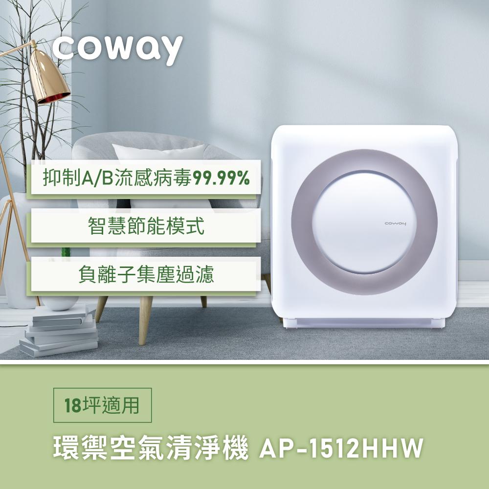Coway旗艦環禦型空氣清淨機AP-1512HHW 送 2片活性碳濾網