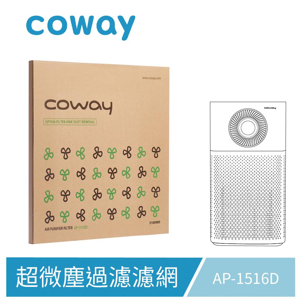Coway超微塵過濾濾網【噴射循環型 AP-1516D】