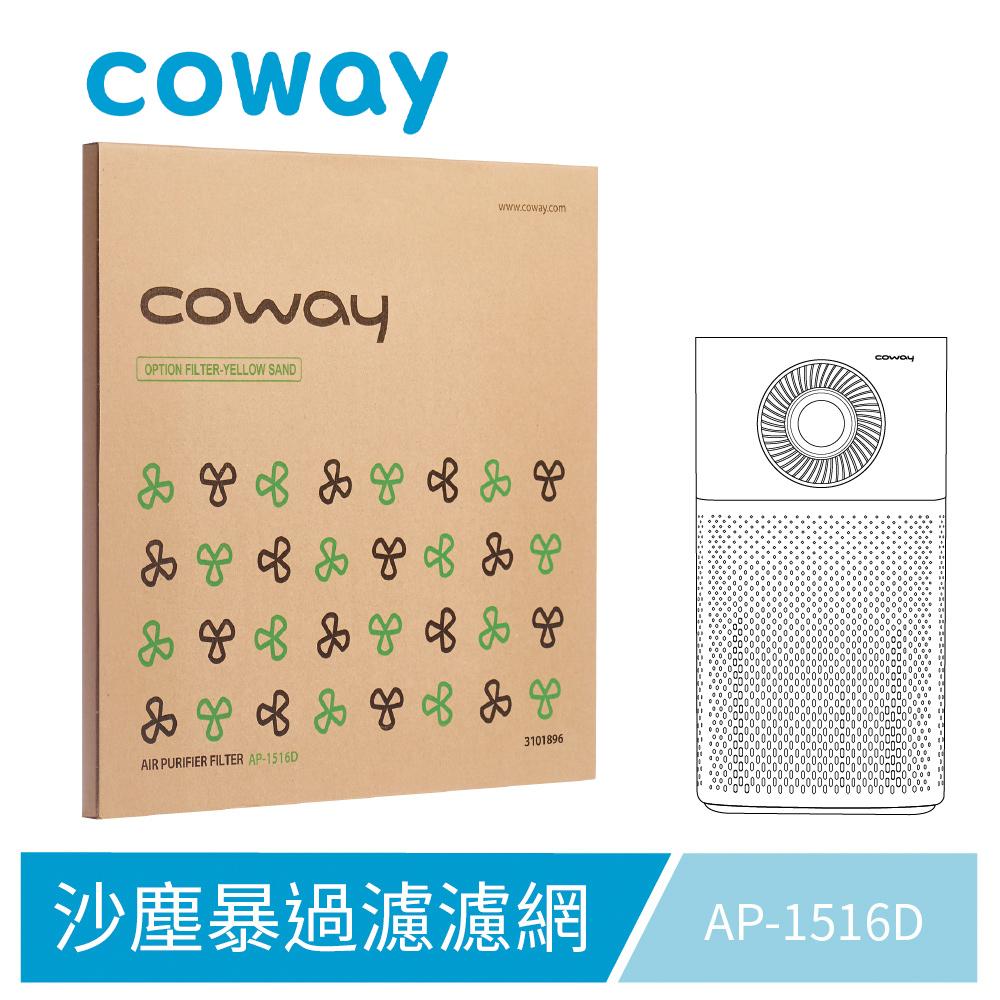 Coway沙塵暴過濾濾網【噴射循環型 AP-1516D】