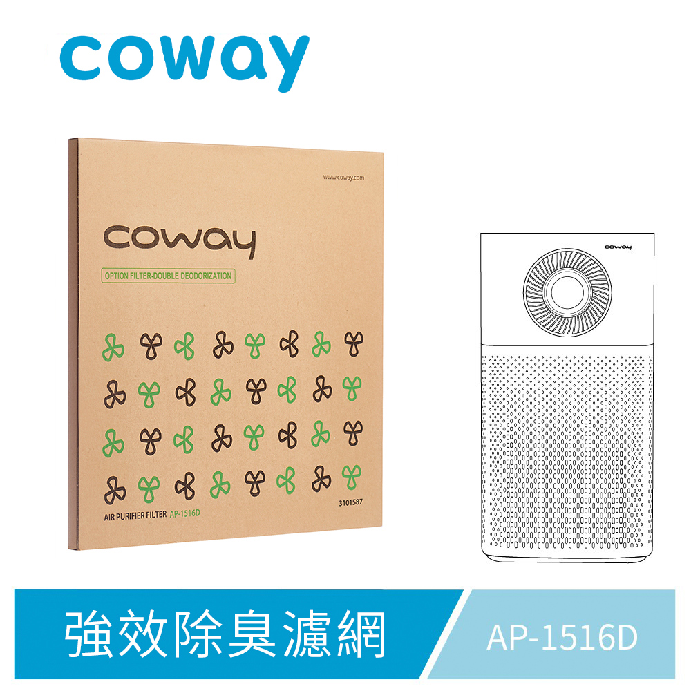 Coway強效除臭濾網【噴射循環型 AP-1516D】