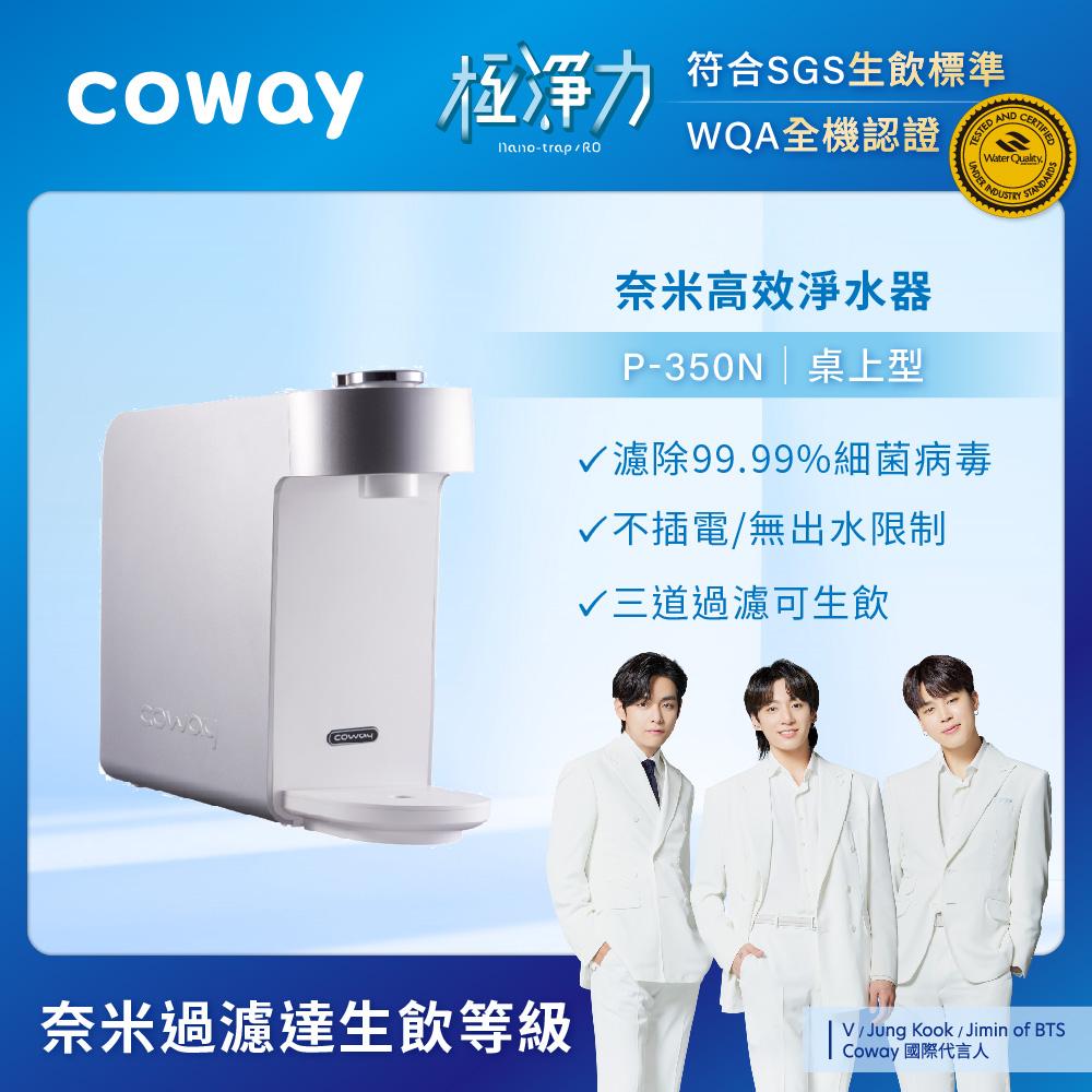 Coway奈米高效淨水器 P-350N銀