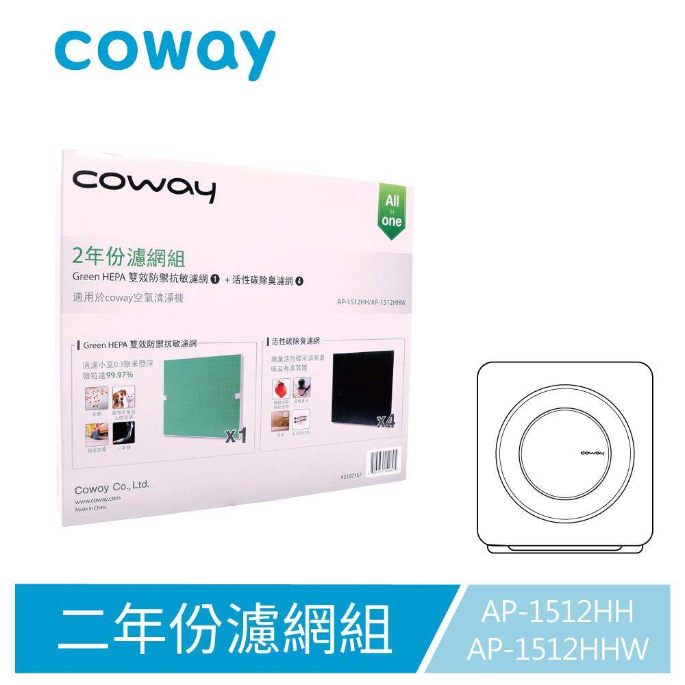 Coway空氣清淨機二年份濾網【旗艦環禦型 AP-1512HHW/AP-1512HH】