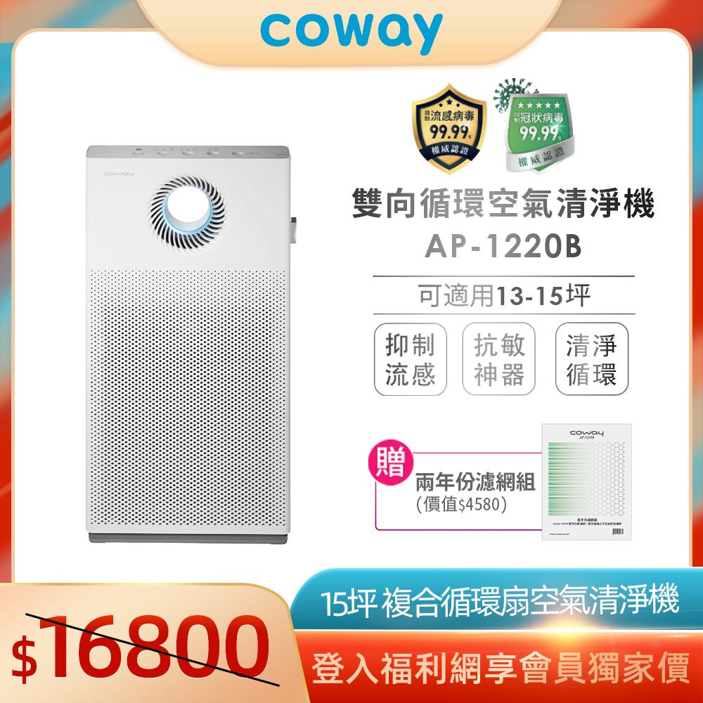 Coway綠淨力雙向循環空氣清淨機 AP-1220B(送除甲醛專用濾網 價值$1600)  加碼Oral-B電動牙刷