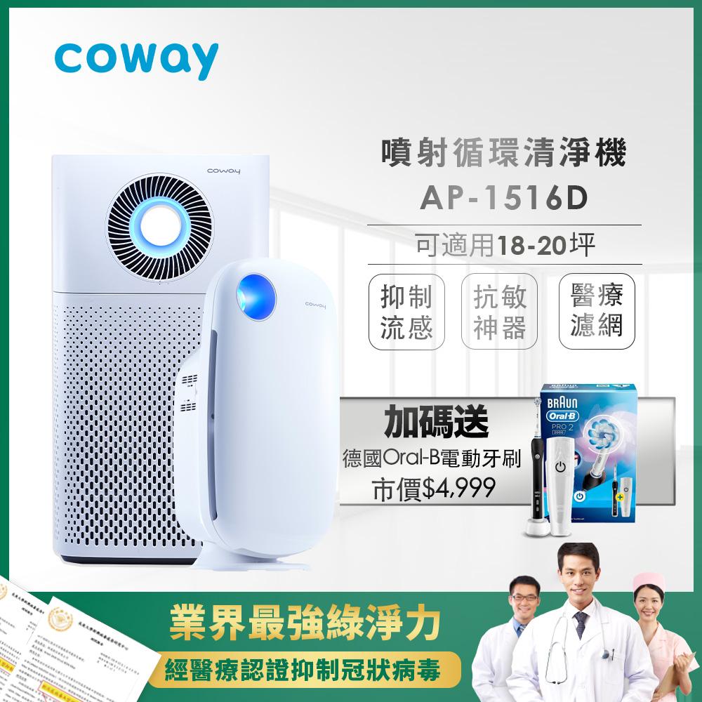 (超殺買一送一)Coway20+14坪 綠淨力噴射循環空氣清淨機 AP-1516D+加護抗敏型空氣清淨機 AP-1009CH