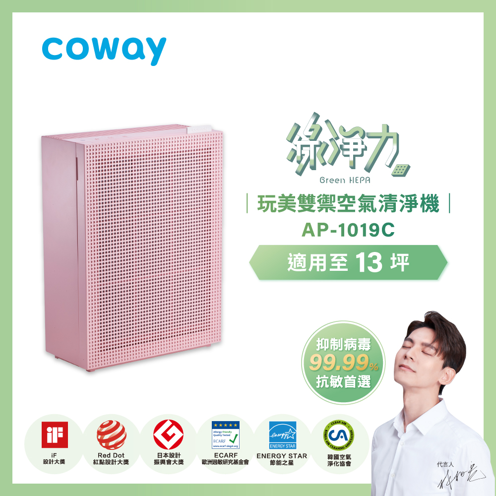 Coway綠淨力玩美雙禦空氣清淨機 AP-1019C(馬卡龍粉)