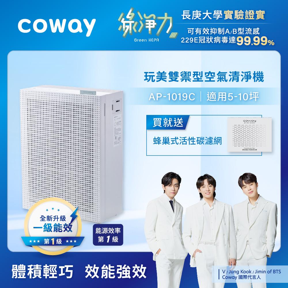 Coway綠淨力玩美雙禦空氣清淨機 AP-1019C(純淨白)