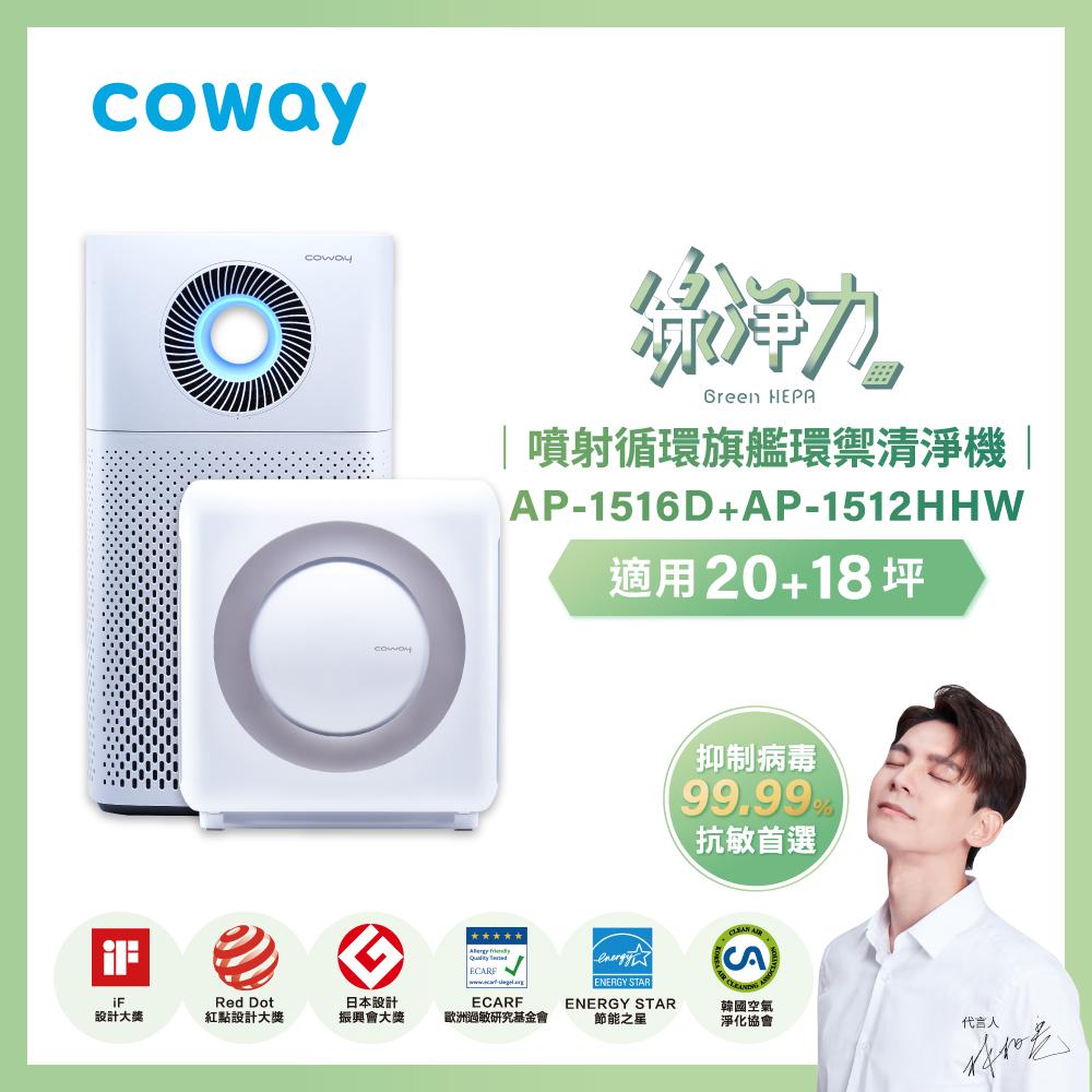 (超殺買大送大)Coway20+18坪 噴射循環清淨機 AP-1516D+旗艦環禦清淨機AP-1512HHW  加碼Oral-B電動牙刷