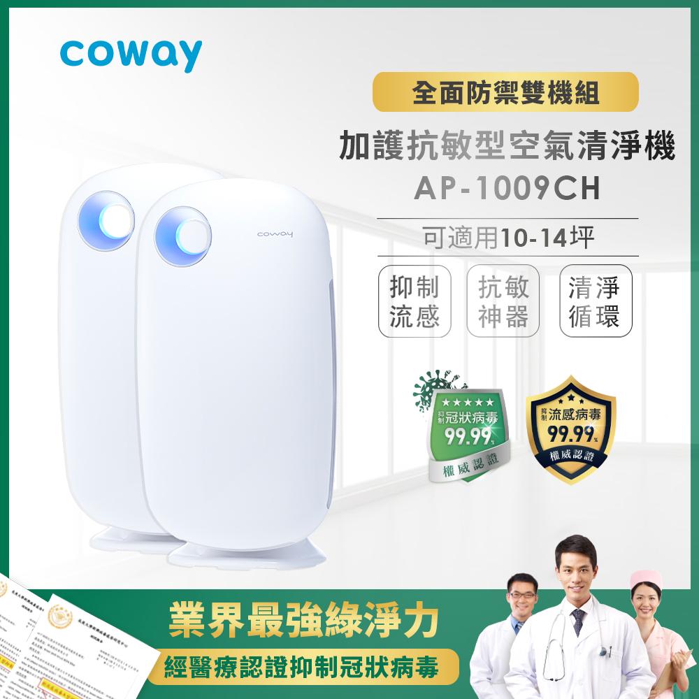(超殺買一送一)Coway14坪 加護抗敏型空氣清淨機 AP-1009CH