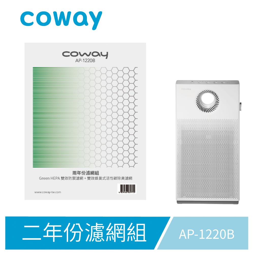 Coway空氣清淨機二年份濾網【綠淨力雙向循環雙禦 AP-1220B】