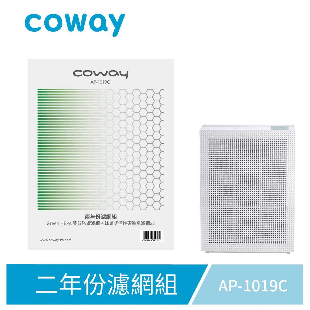 Coway空氣清淨機二年份濾網【綠淨力玩美雙禦 AP-1019C】