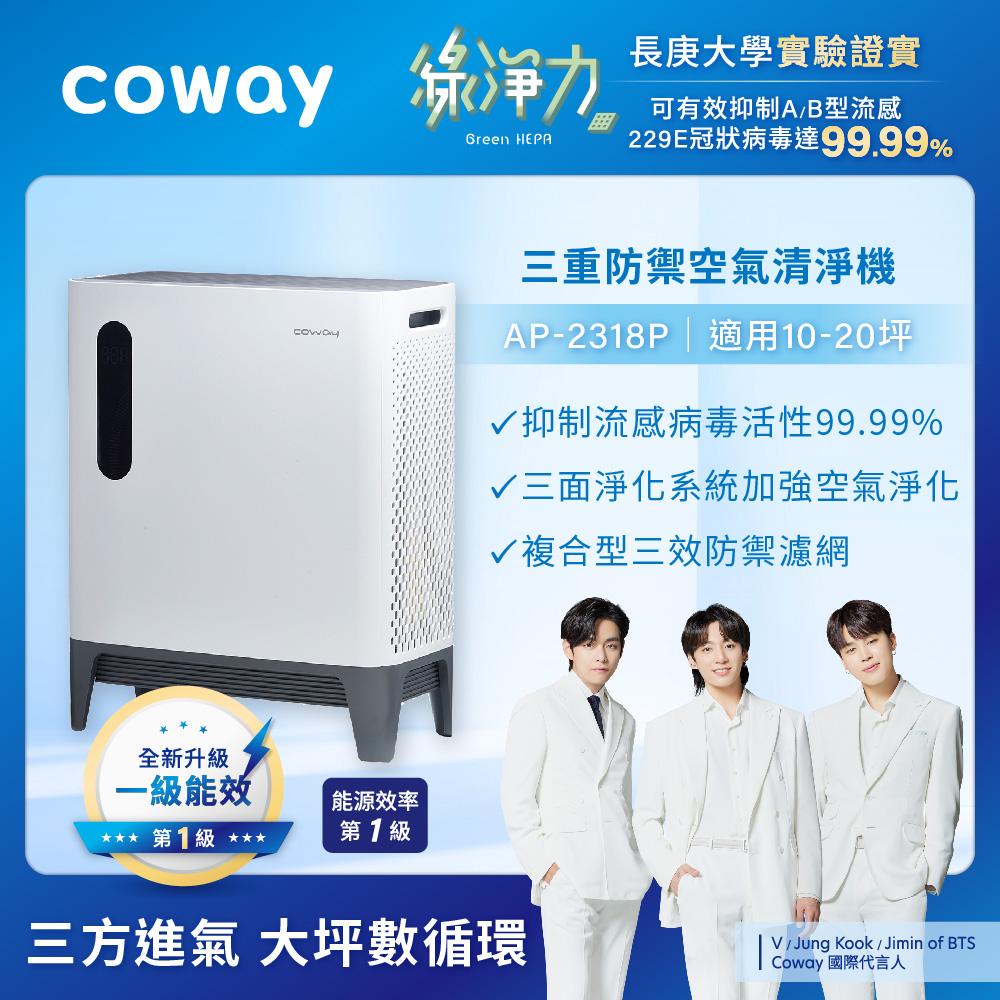 Coway AP-2318P 三重防禦空氣清淨機