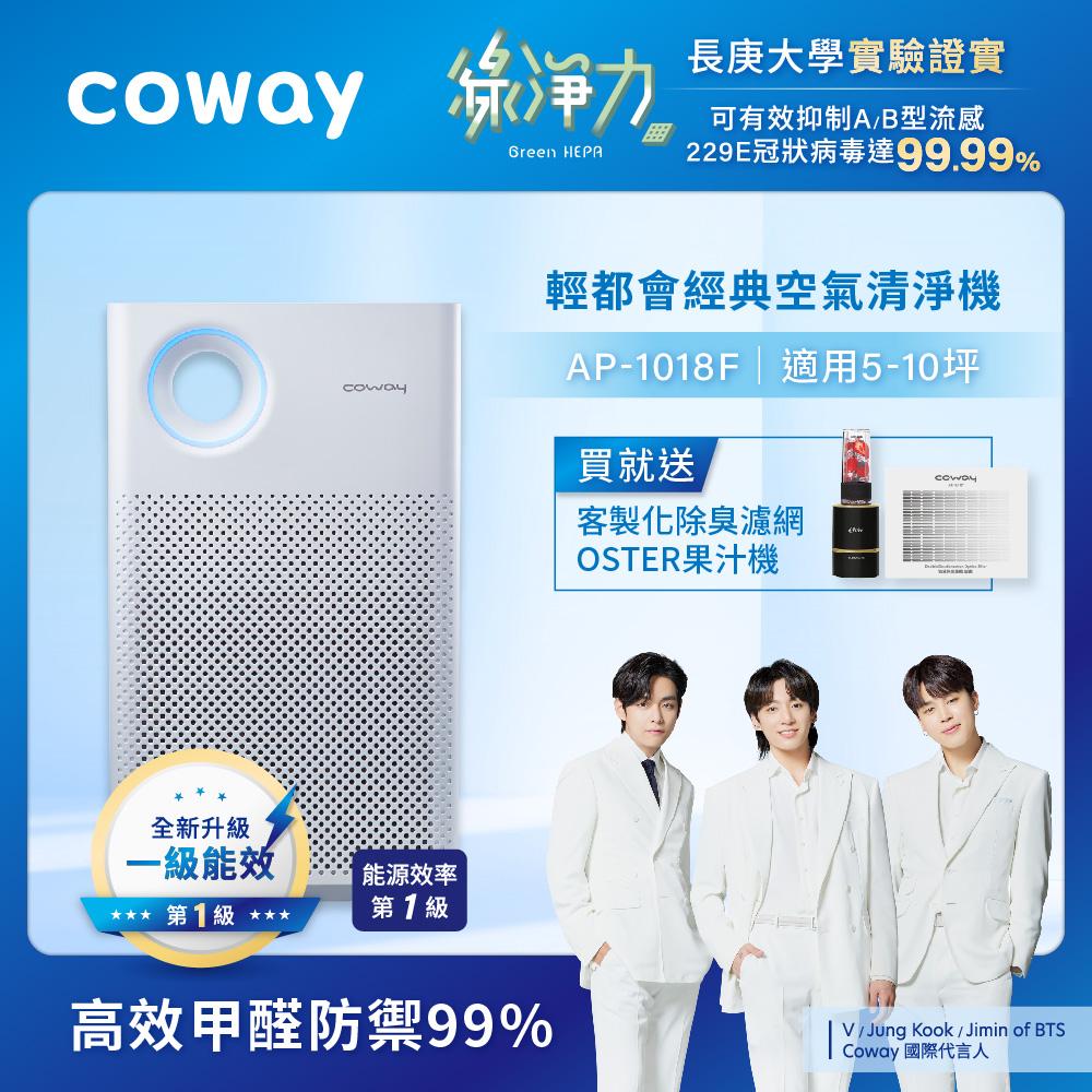 Coway綠淨力輕都會經典空氣清淨機 AP-1018F
