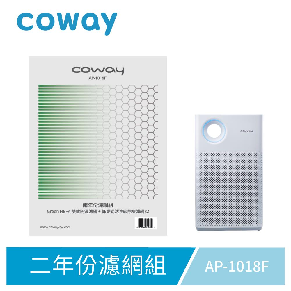 Coway空氣清淨機二年份濾網【綠淨力輕都會經典 AP-1018F】