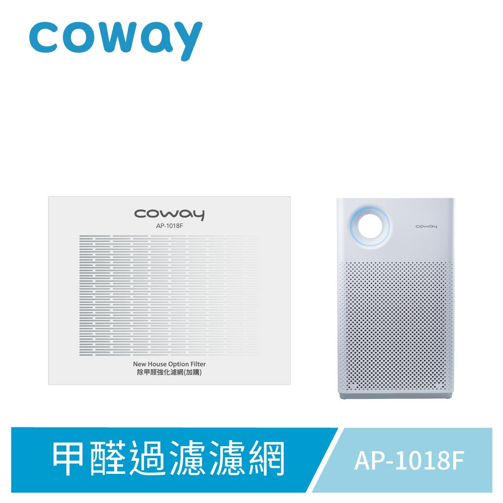 Coway 專用客製化濾網【都會經典款 AP-1018F】
