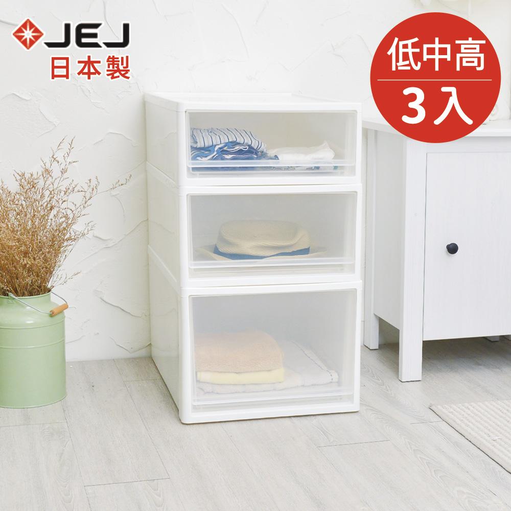 【nicegoods】日本製 JEJ多功能3高度單層抽屜收納箱-1組