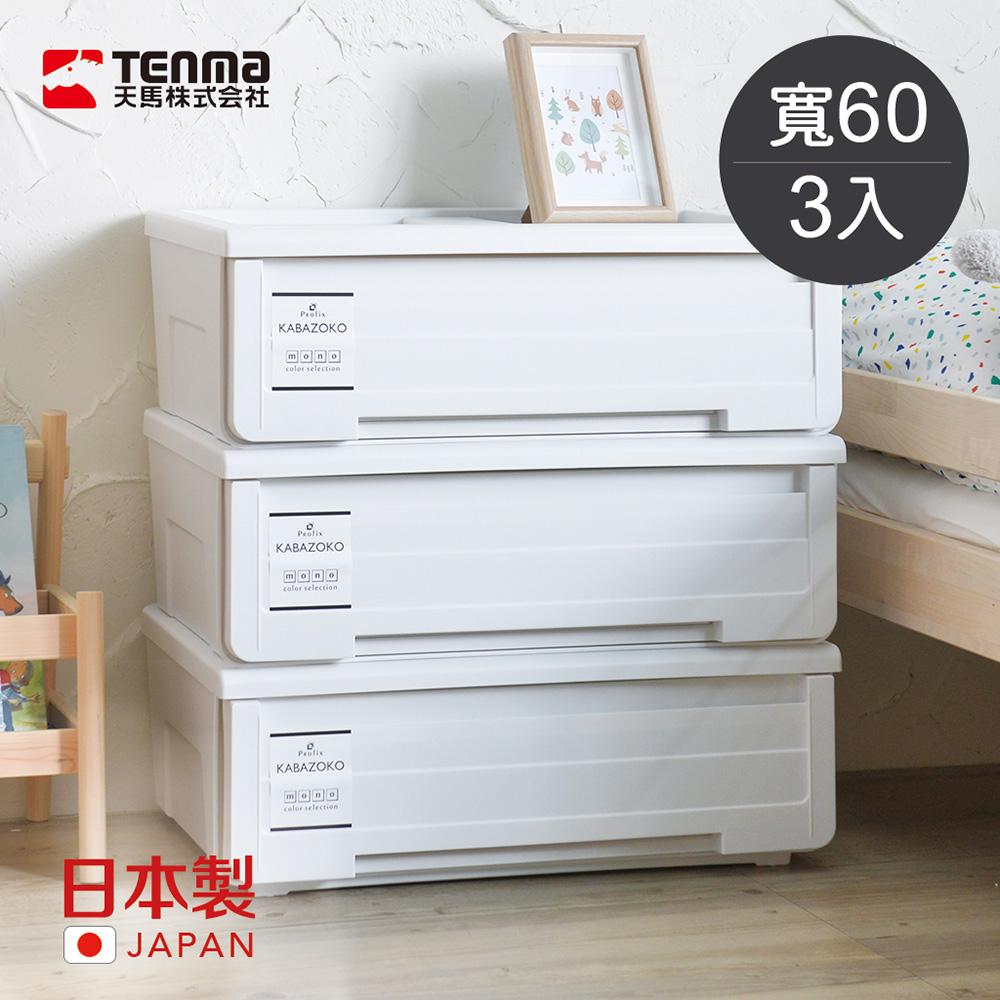 【日本天馬】河馬口MONO純白系抽屜收納箱-寬60CM-3入
