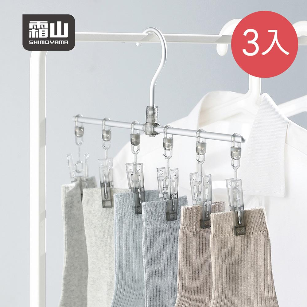 【日本霜山】鋁合金一字型纖形內衣/襪子晾曬架(6夾)-3入