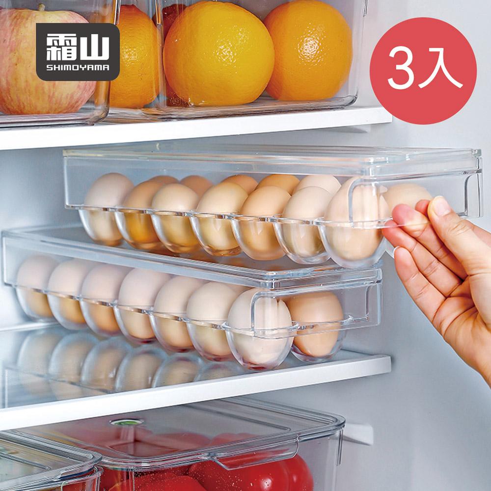 【日本霜山】長型可疊式冰箱用14格雞蛋保鮮盒-3入