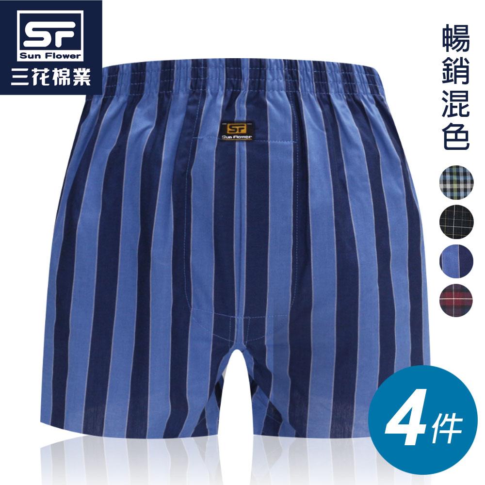 【Sun Flower三花】三花5片式平口褲.四角褲(4件組)_暢銷混色組