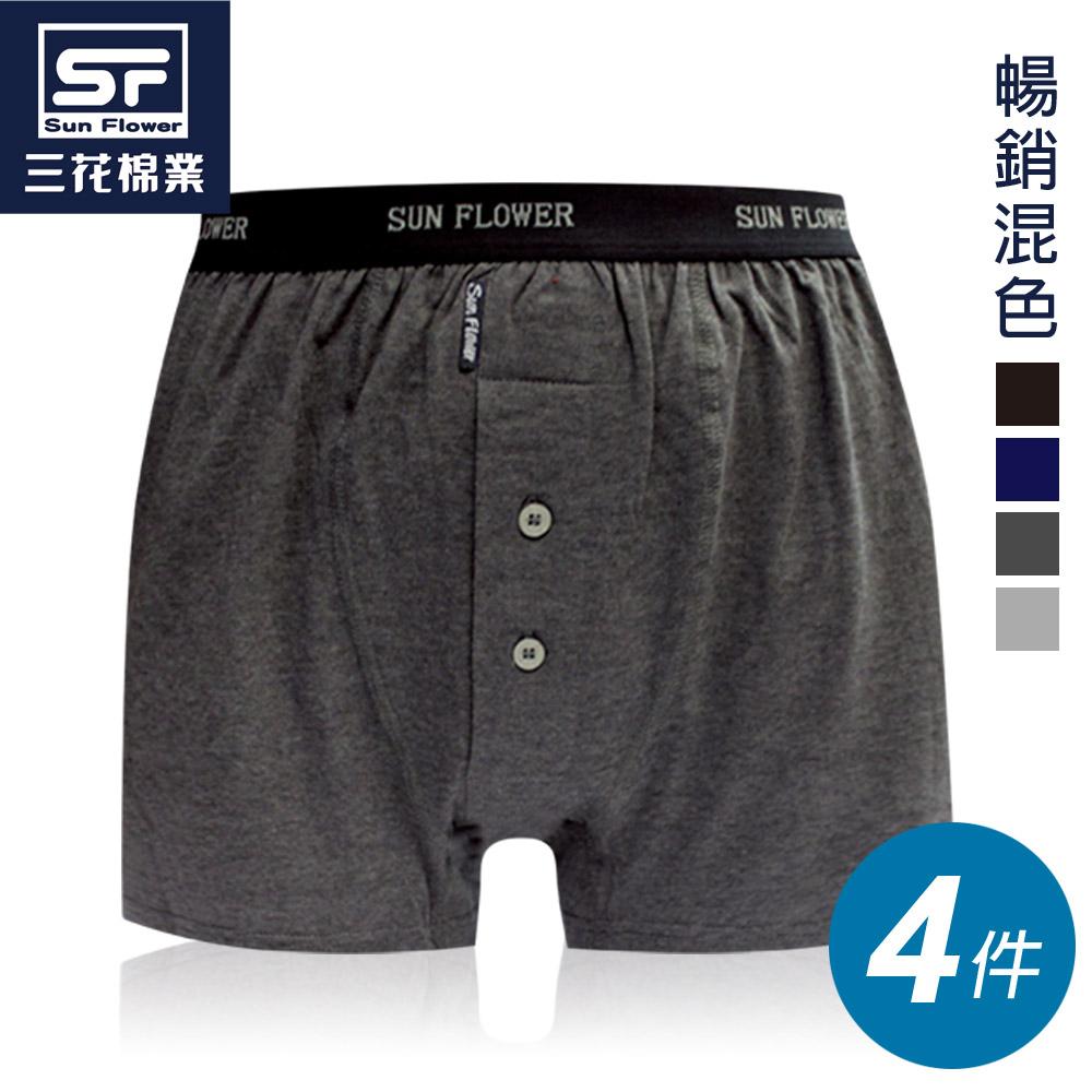 【Sun Flower三花】三花5片式針織平口褲.四角褲(4件組)_暢銷混色組