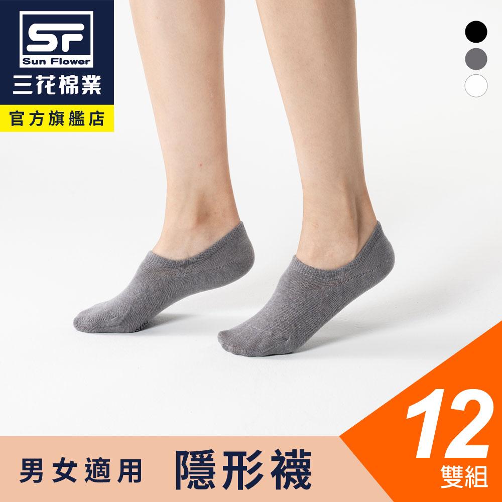 限時優惠【Sun Flower三花】三花超隱形休閒襪.襪子(12雙)