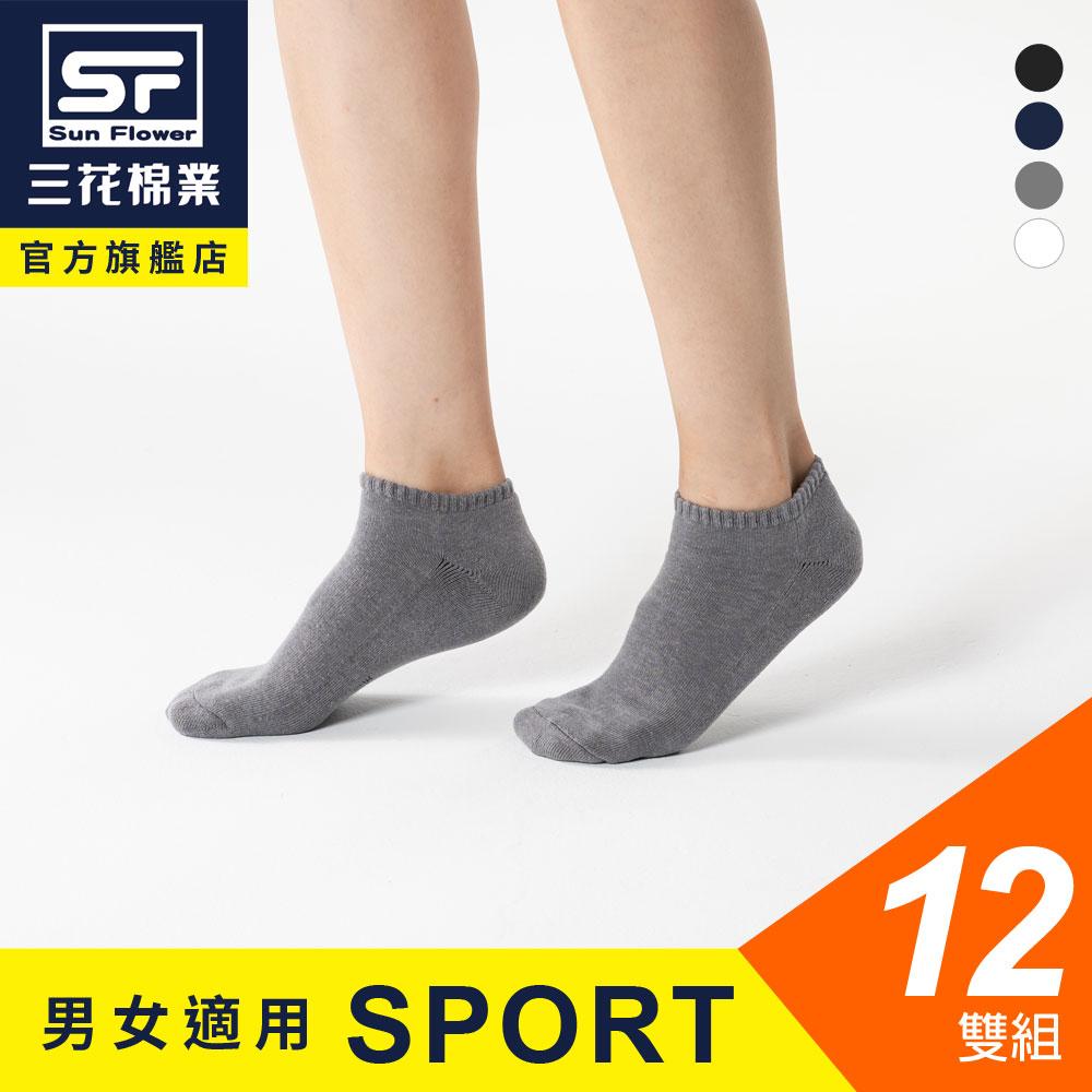 【Sun Flower三花】三花隱形運動襪.襪子(12雙)
