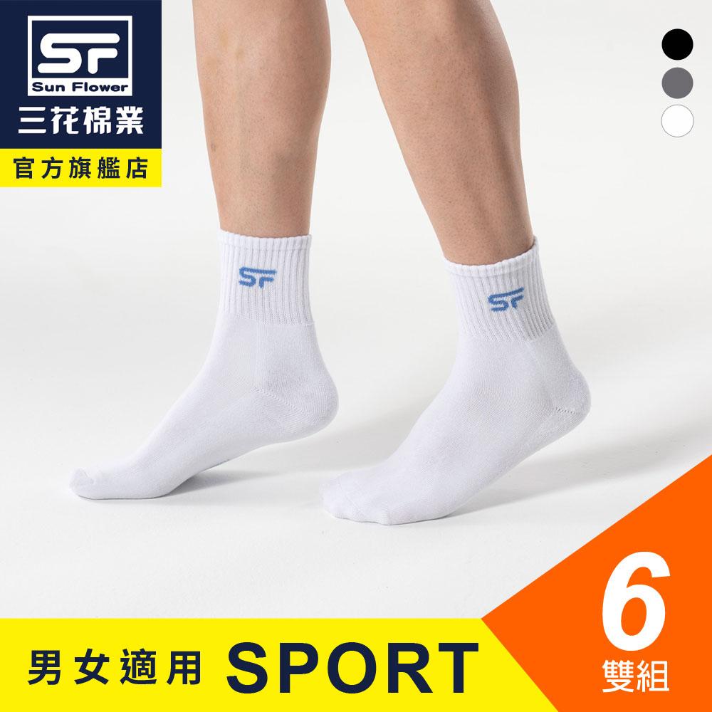 【Sun Flower三花】三花男女適用專業運動襪.襪子(6雙)