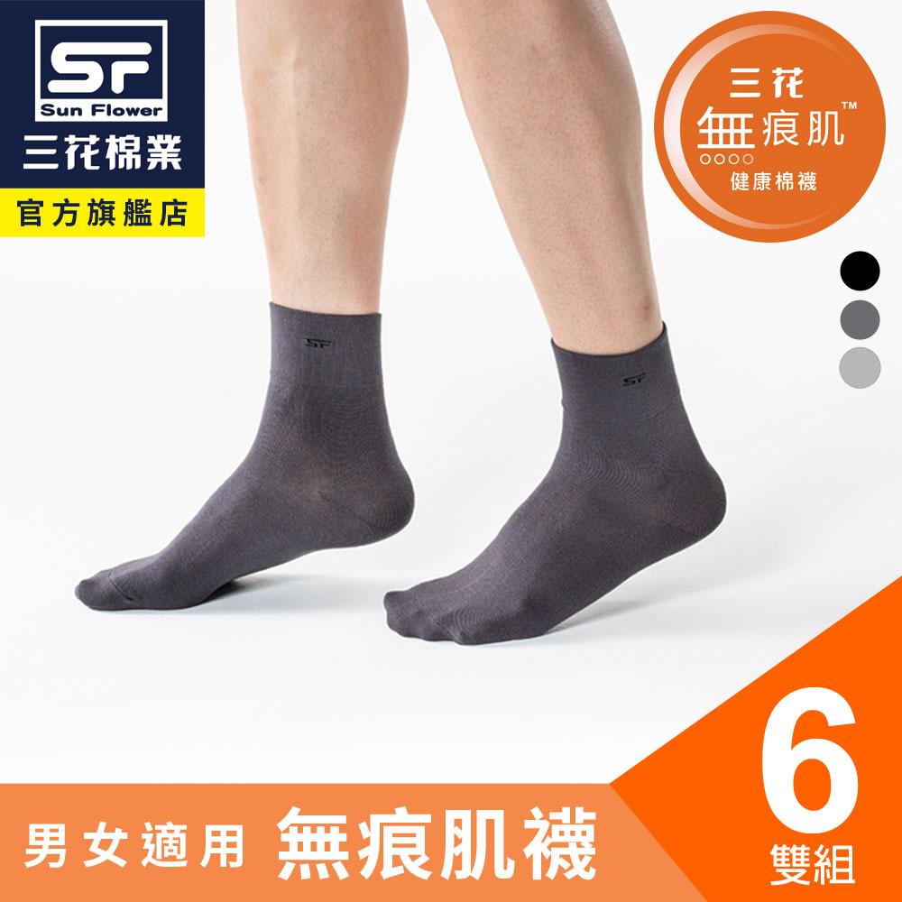 【Sun Flower三花】三花無痕肌1/2男女適用襪.襪子(6雙)