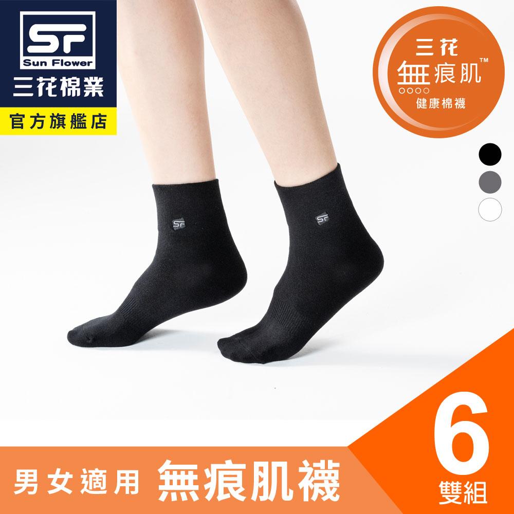 【Sun Flower三花】三花無痕肌1/2男女休閒襪.襪子(6雙)
