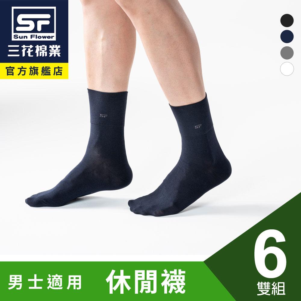 【Sun Flower三花】三花無鬆緊帶紳士休閒襪.襪子(6雙)