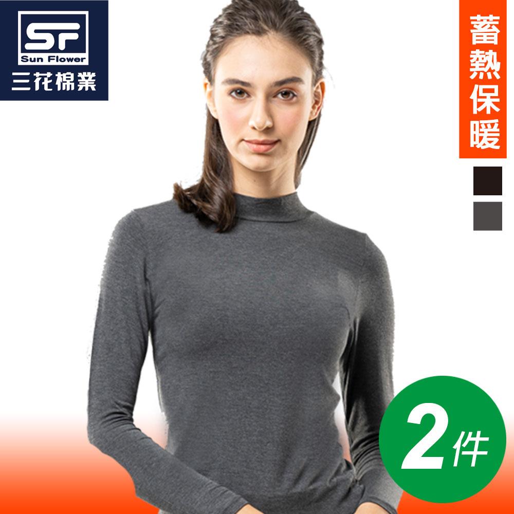 【Sun Flower三花】三花急暖輕著女高領衫.保暖衣.發熱衣(2件組)