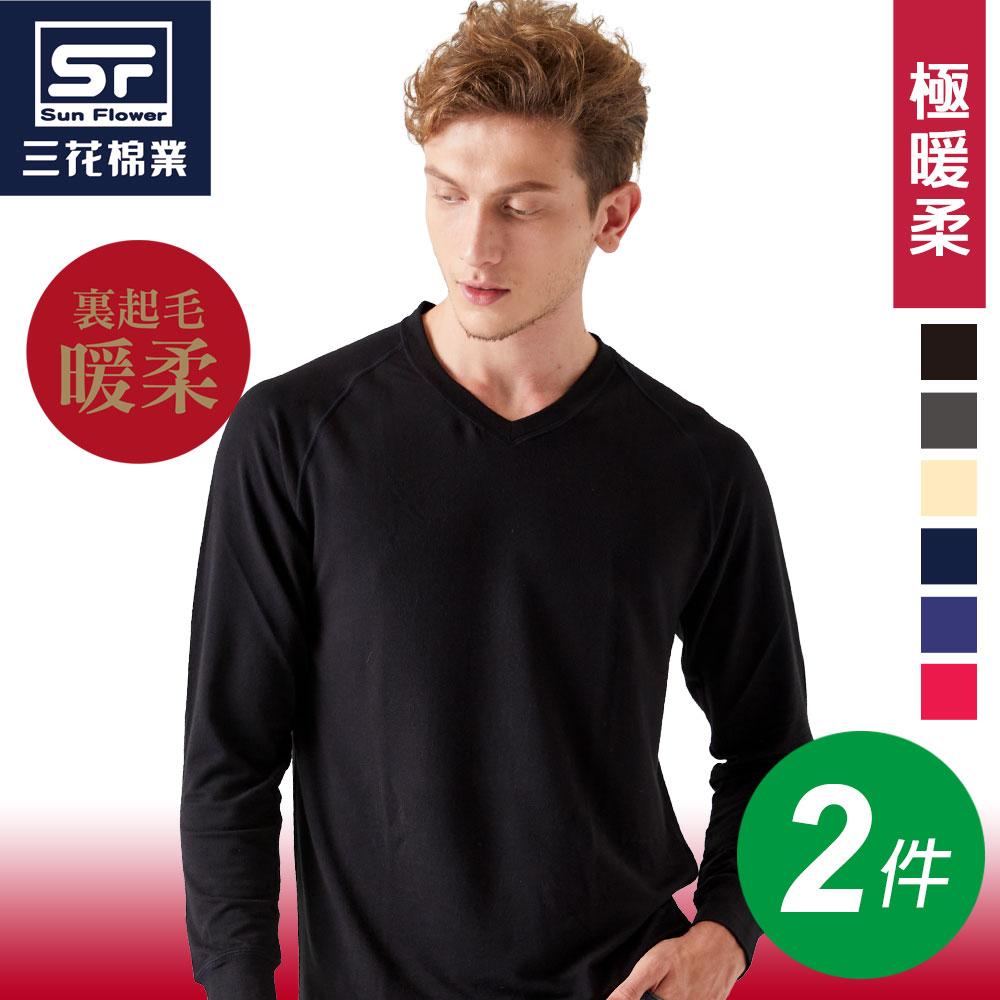 三花極暖柔(V領)機能衣.保暖衣.發熱衣(2件組)