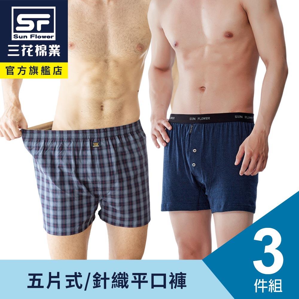 【Sun Flower三花】三花平口褲/針織平口褲.四角褲.男內褲(3件組)_暢銷混色款