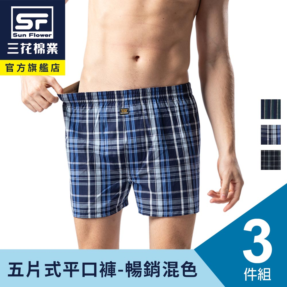 【Sun Flower三花】三花平口褲.四角褲.男內褲(3件組)_暢銷混色組