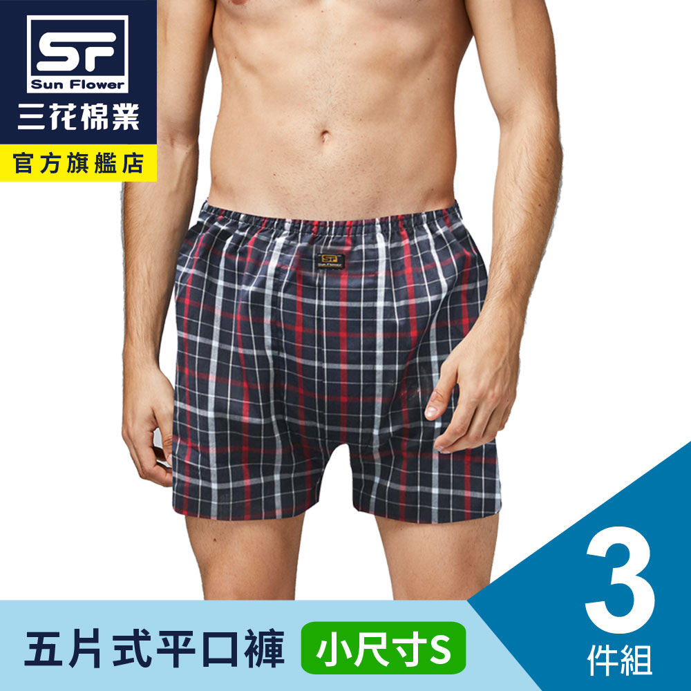 【Sun Flower三花】三花5片式平口褲.四角褲.男內褲(3件組)_小尺碼隨機