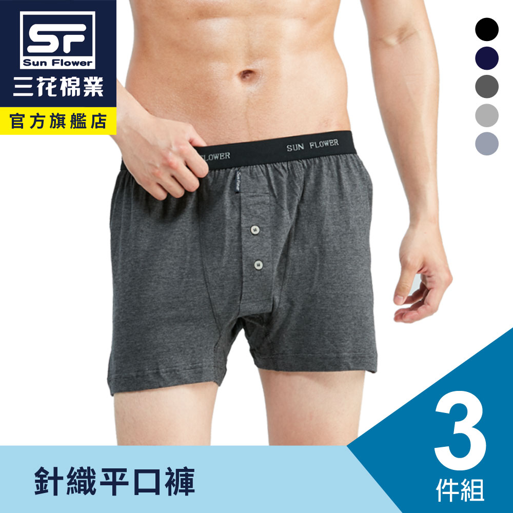 【Sun Flower三花】三花5片式針織平口褲.四角褲.男內褲(3件組)