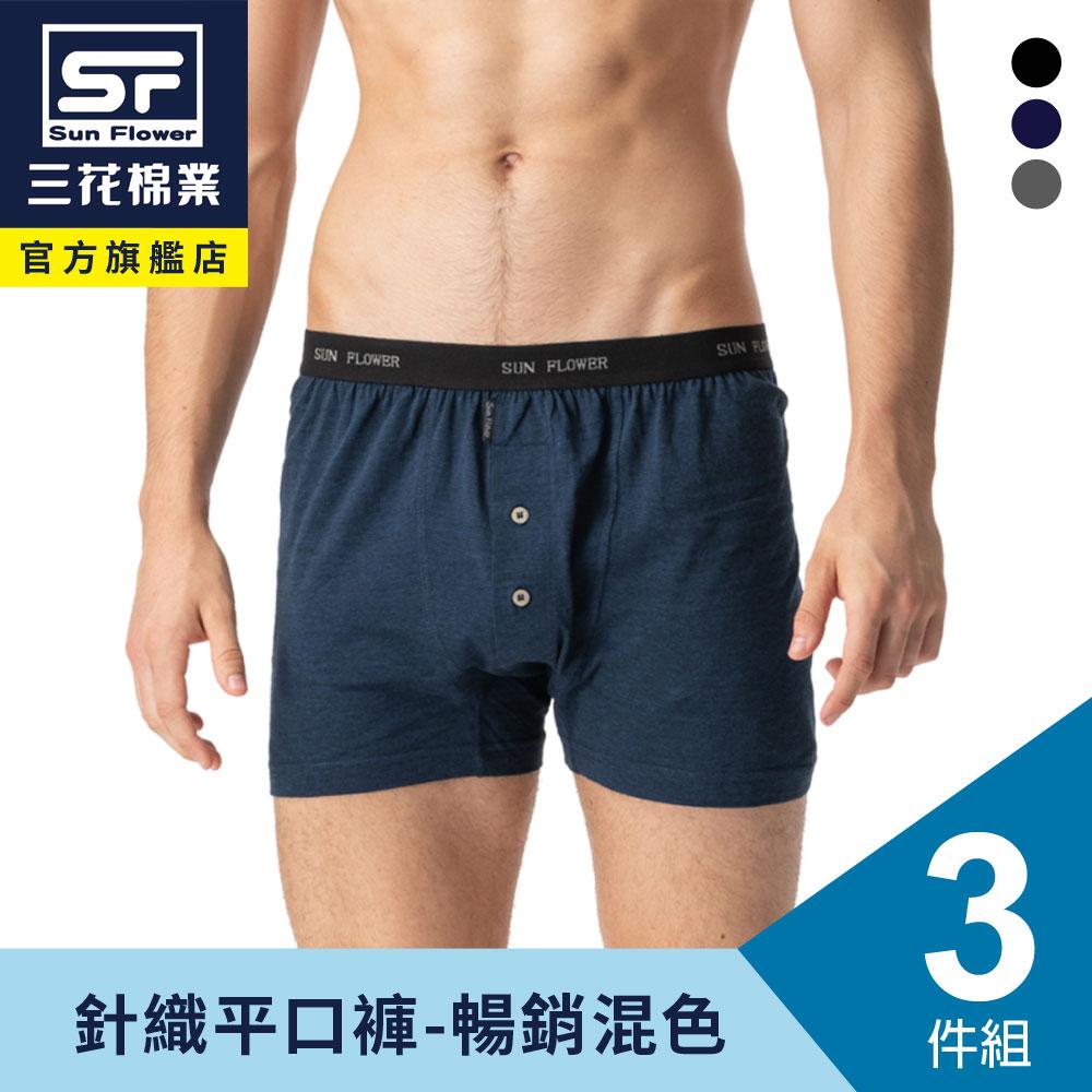 【Sun Flower三花】三花5片式針織平口褲.四角褲.男內褲(3件組)_暢銷混色組