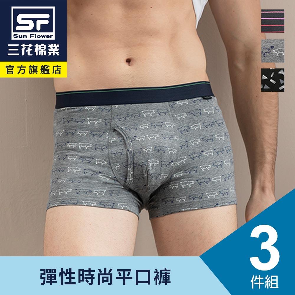 【Sun Flower三花】三花彈性時尚平口褲.四角褲.男內褲(3件組)_暢銷混色組
