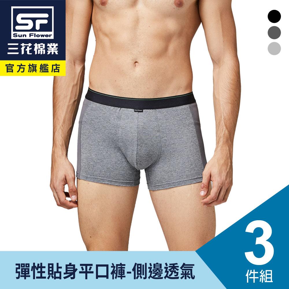【Sun Flower三花】三花彈性貼身平口褲.四角褲.男內褲(3件組)