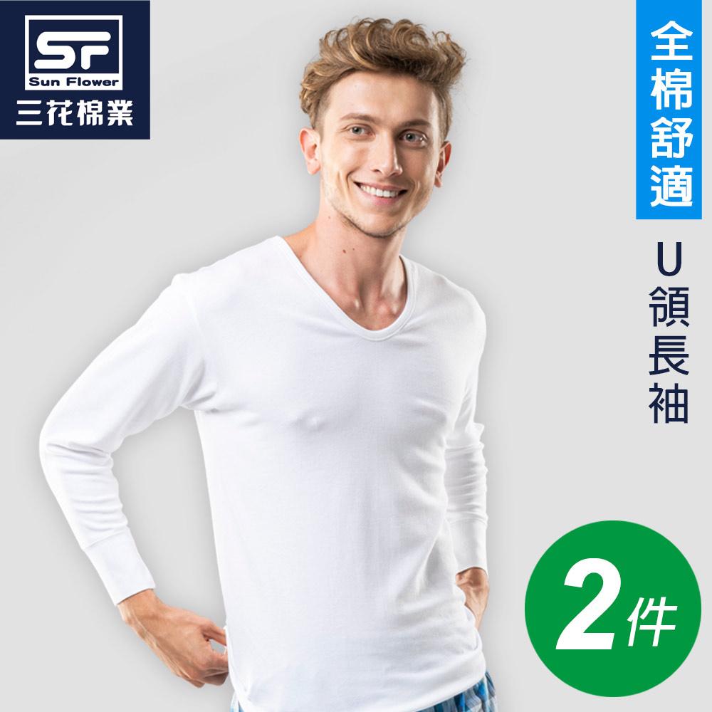 【Sun Flower三花】三花男長袖內衣.衛生衣.(厚棉U領)(2件組) _白