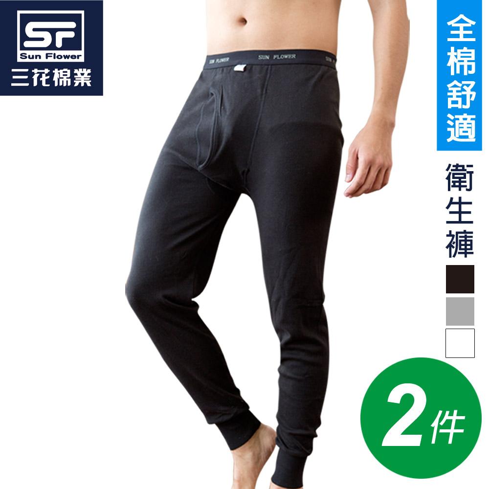 【Sun Flower三花】三花衛生褲.保暖褲(2件組)