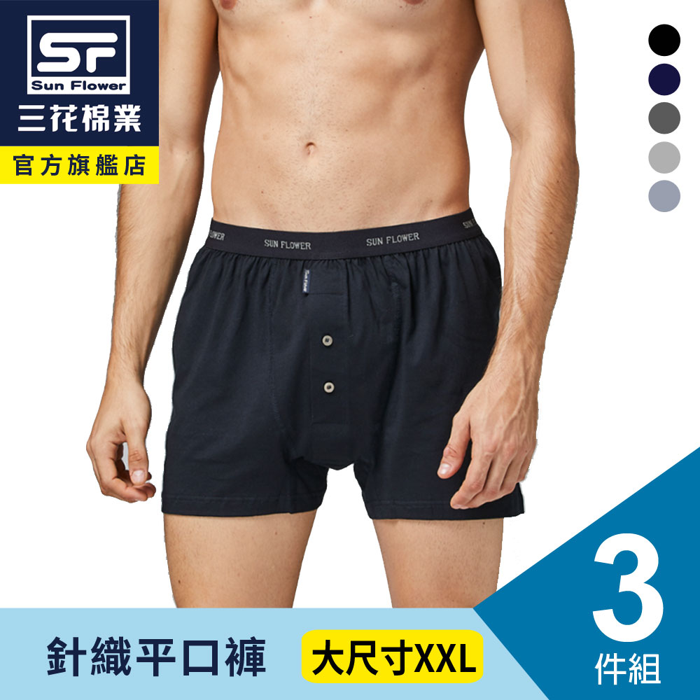【Sun Flower三花】三花5片式針織平口褲.四角褲.男內褲(3件組)_大尺碼