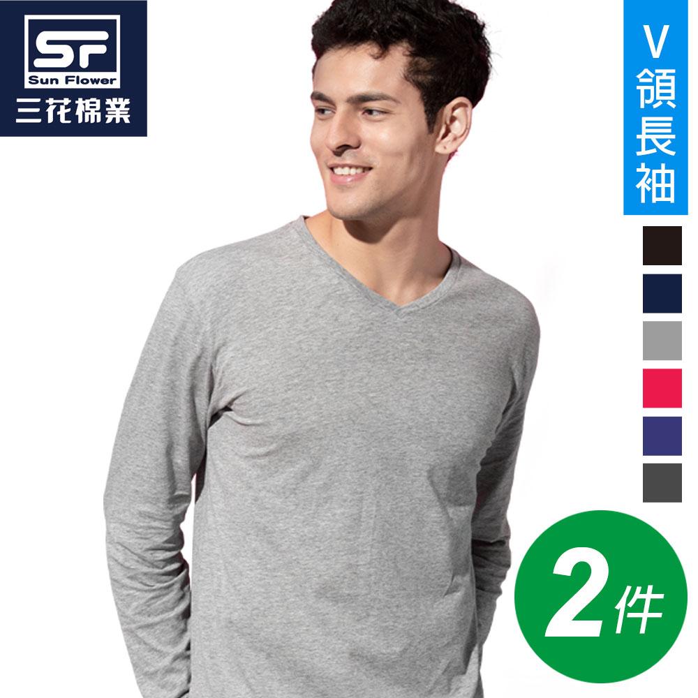 【Sun Flower三花】三花彩色T恤.V領長袖衫.男內衣.男長T恤(2件組)