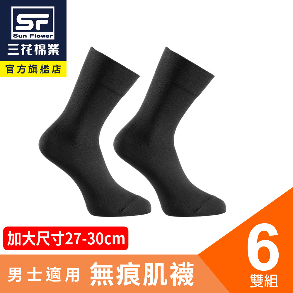 【Sun Flower三花】三花大尺寸無痕肌紳士休閒襪(6雙組)_黑