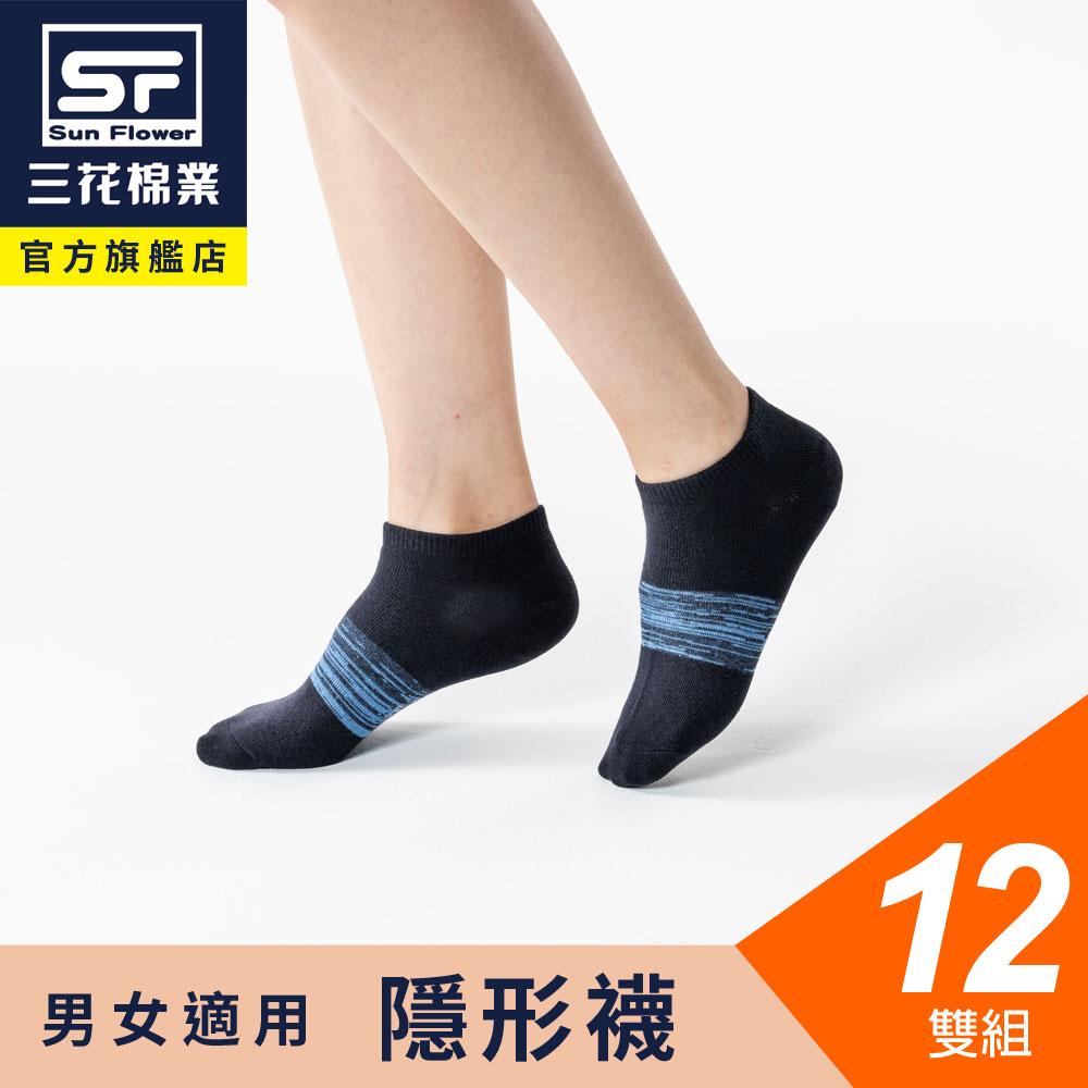 【Sun Flower三花】三花迷流隱形襪.襪子(12雙組)