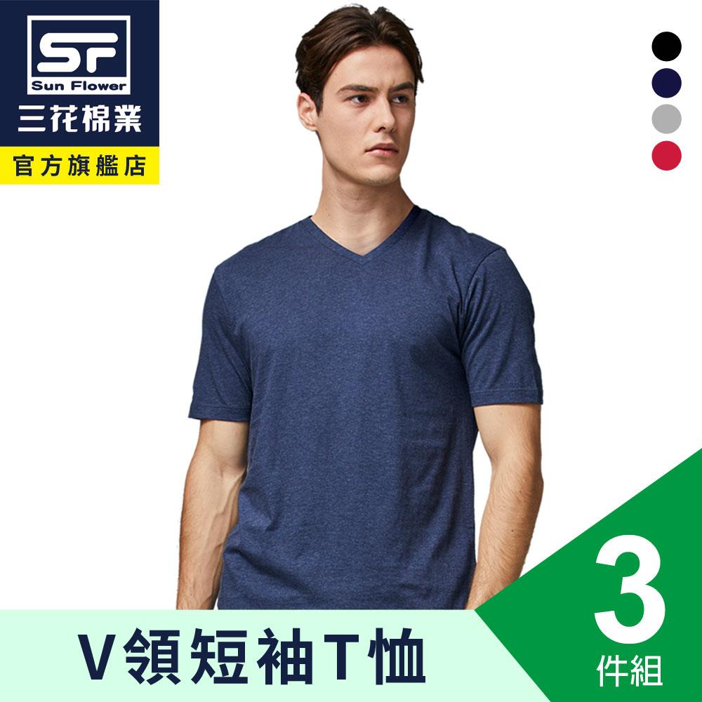 【Sun Flower三花】三花彩色T恤.V領短袖衫.男內衣.男短T恤(3件組)