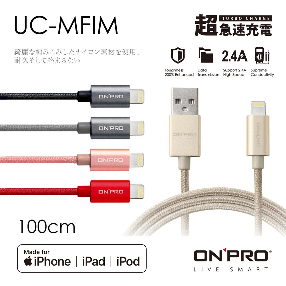 ONPRO UC-MFIM 金屬質感 Lightning USB充電傳輸線【1M】